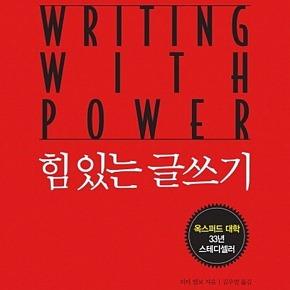 글 잘쓰는 법 알려주는 작문 바이블, 힘있는 글쓰기