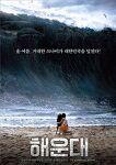 한국에서 재난영화가 제대로 나올려나?