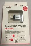 다이소 USB-C 젠더 강력추천