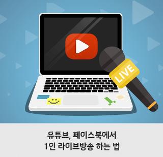 색다른 추억 공유! SNS 1인 미디어 방송 하는 방법은?
