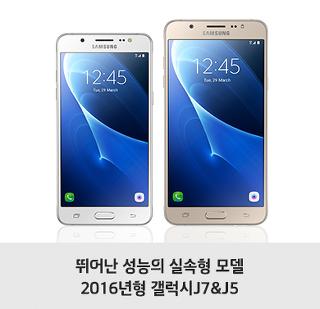 4월 29일, 2016년형 samsung 갤럭시J7, KT 단독 출시