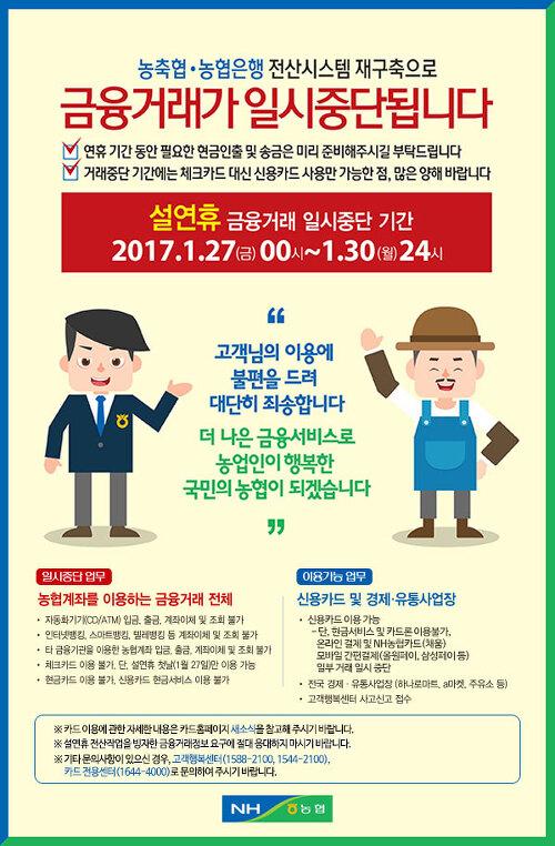 농협 설연휴 금융거래 인터넷뱅킹 카드 중단 (불편)