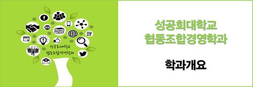 [학과 개요] 성공회대학교 협동조합경영학과