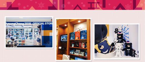 2018 평창 대회 기념상품(라이선스 상품) 구입처와 온라인몰, 면세점