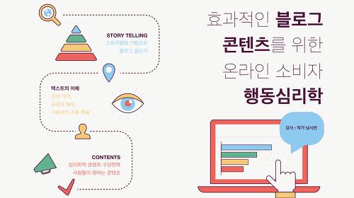 [강의 안내] 효과적인 블로그 콘텐츠를 위한 온라인 소비자 행동심리학
