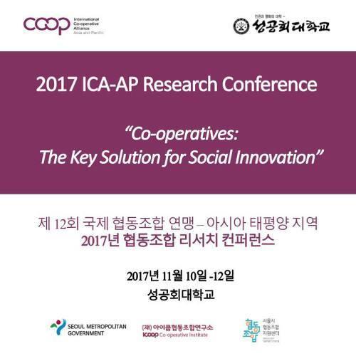 [특집] ICA-AP Research Conference 1일차 미리 보기