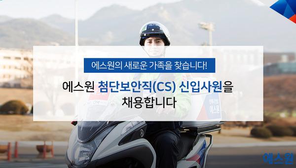 에스원 첨단보안직(CS) 신입사원 채용 소식을 알려드립니다