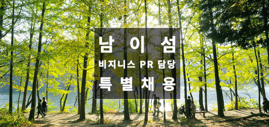 [남이섬 / 채용] 남이섬 '비즈니스 PR 담당'..