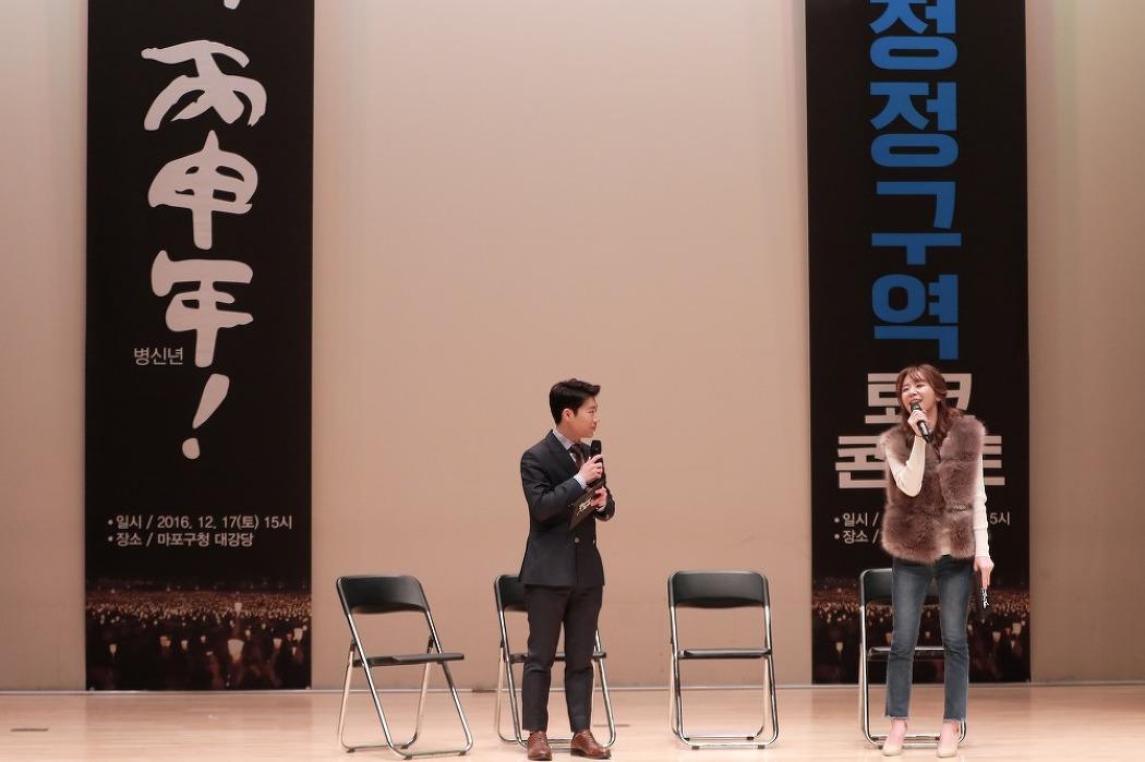 2016.12.17. 팟케스트 청정구역 토크콘서트_굿..