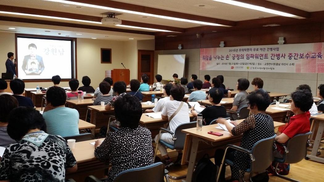 2016. 7. 22 한국지역자활센터협회 웰다잉 특강