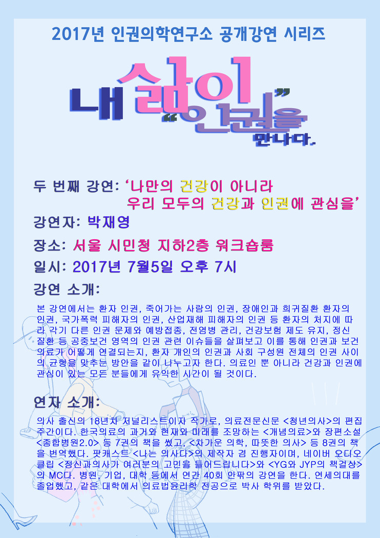 """2017년 인권의학연구소 공개강연 시리즈 """"내 삶이 인권을 만나다""""-2"""