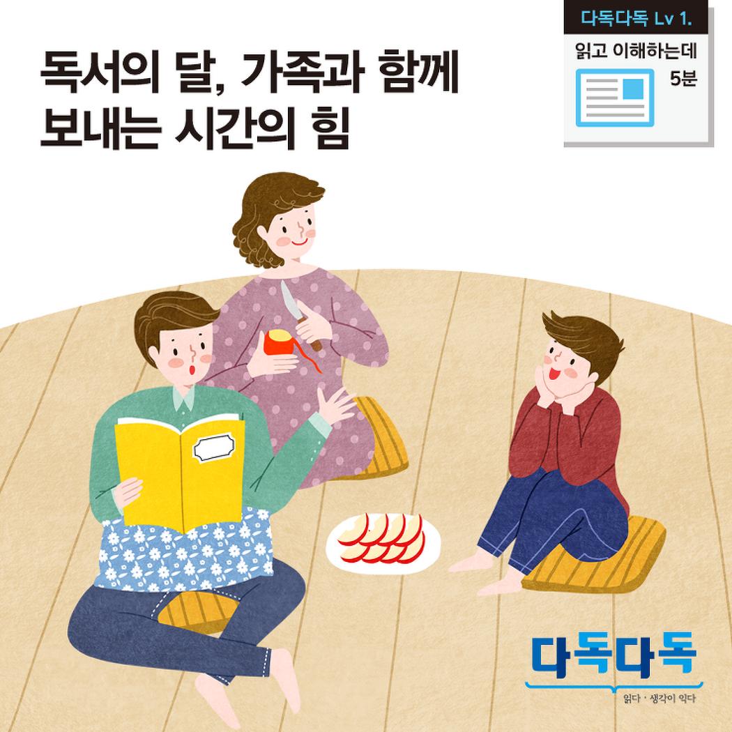 독서의 달, 가족과 함께 보내는 시간의 힘