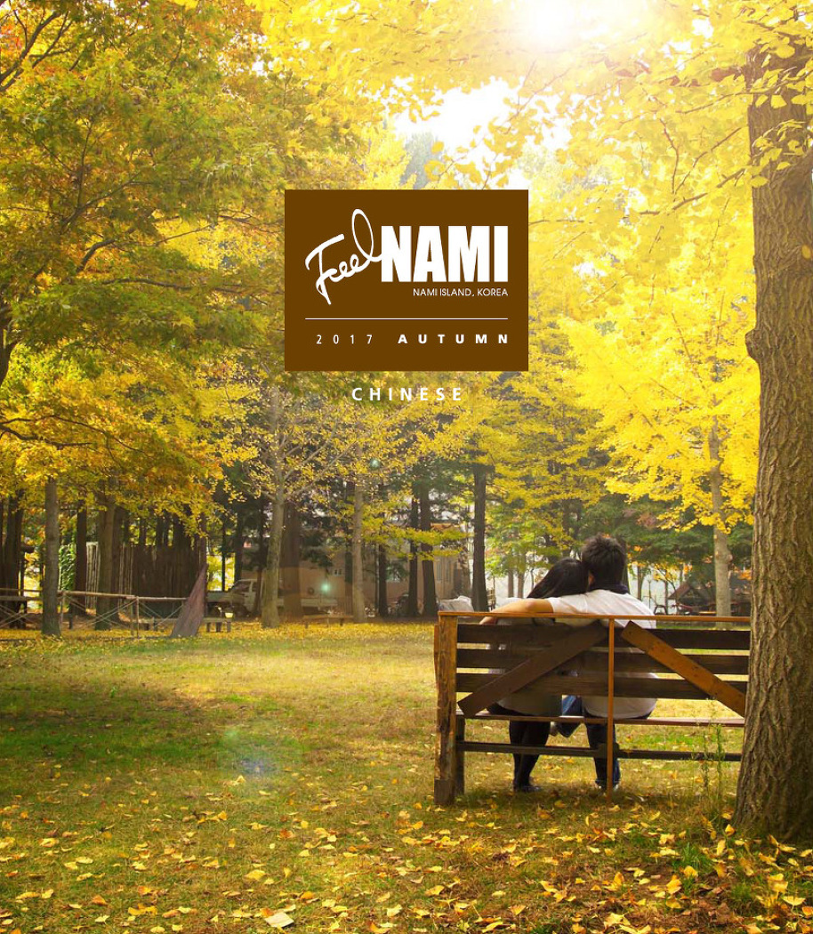 [NEWSLETTER] Feel NAMI 2017 Autumn(C..