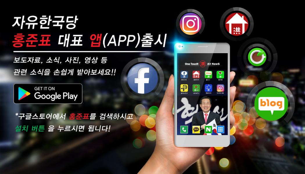 자유한국당 홍준표 앱(APP) 출시