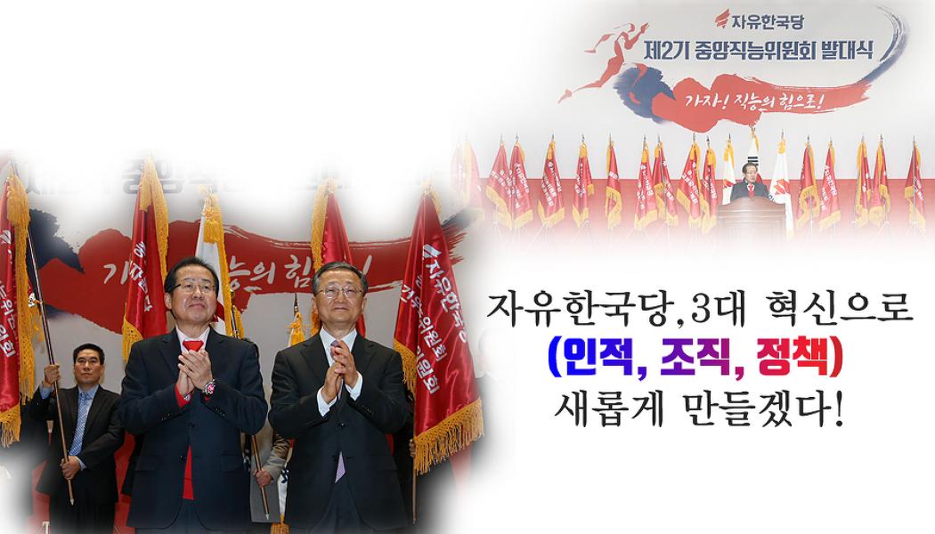 홍준표 당대표, 자유한국당 3대 혁신으로 새롭게 만들겠다!