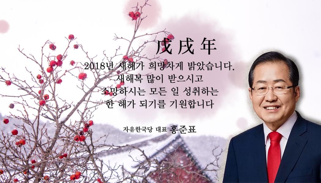 2018 戊戌年 홍준표 당대표 신년인사