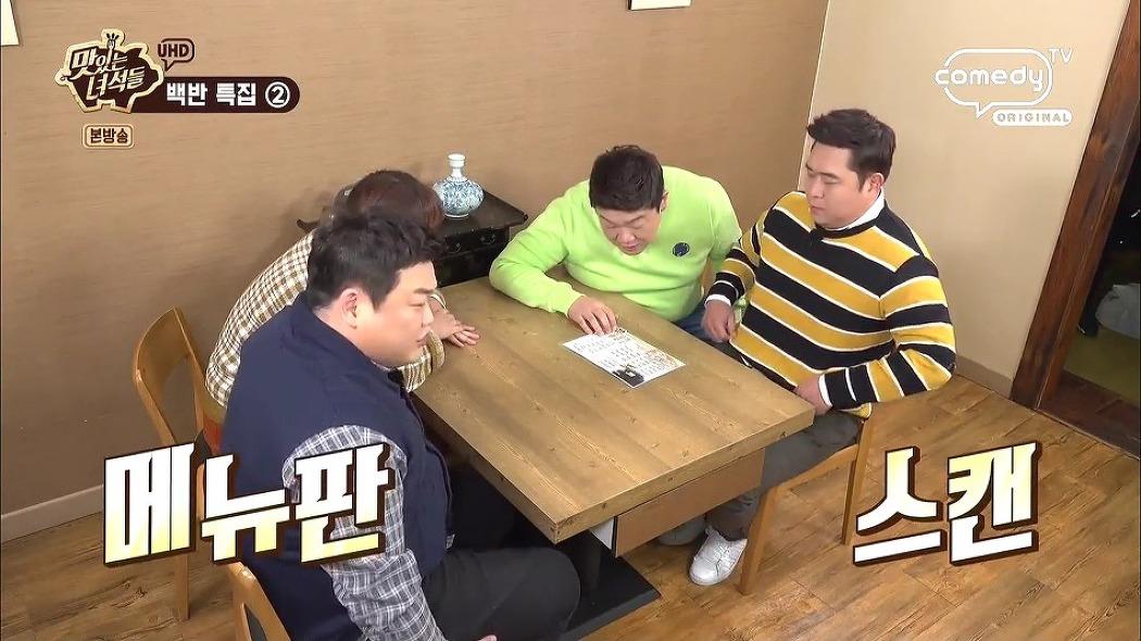 맛있는 녀석들 백반특집 2 - 서울 강남구 청담동 청담골 위치 및 주소 메뉴 가격