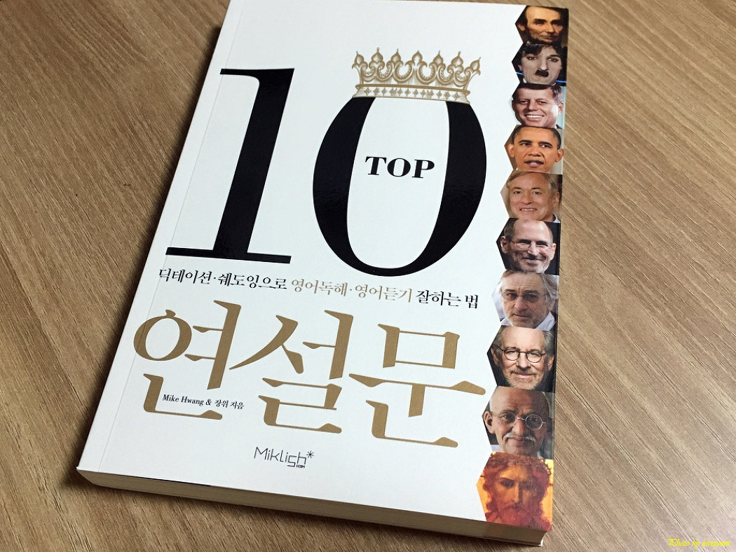 Top 10 연설문 - 딕테이션.쉐도잉으로 영어독..