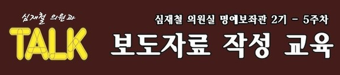 (19) 심재철의원 명예보좌관 5주차 이야기~! 보도자료 작성법 교육 -소셜청년 이대환-