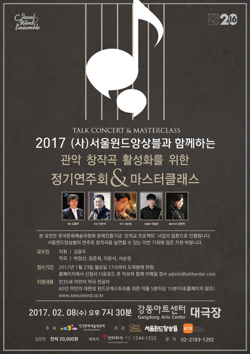 [02.08] 2017 (사)서울윈드앙상블과 함께하는..