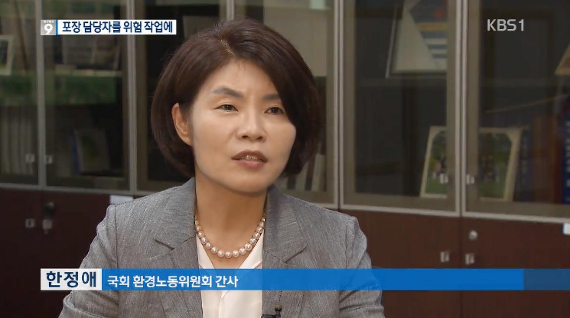 [KBS] 20대 초반 하청 노동자 또 사망…'위험의 외주화' 손 놓은 국회