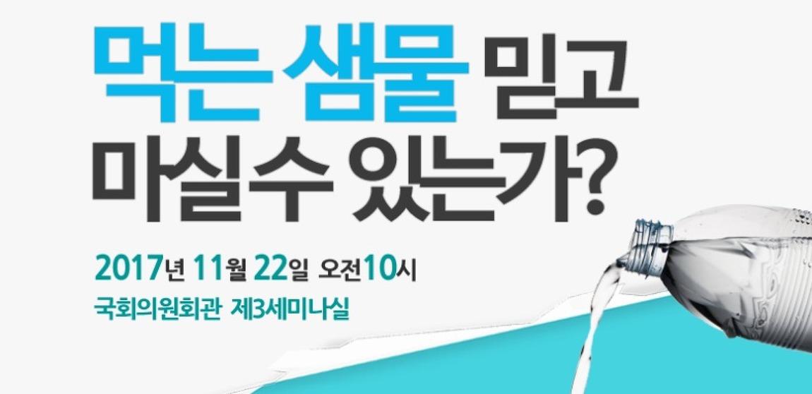 [토론회] '먹는 샘물 믿고 마실 수 있는가?' 개최