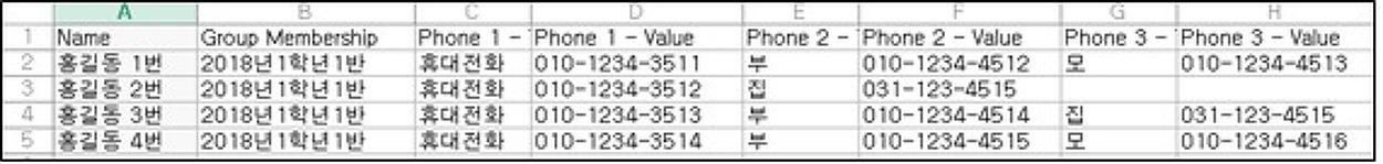 엑셀로 만든 전화번호 목록 스마트폰 연락처에 추가하기
