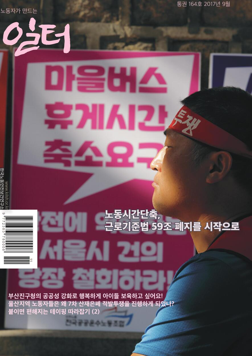 <일터> 통권 164호 / 2017.9