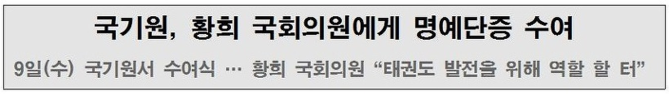 국기원, 황희 국회의원에게 명예단증 수여