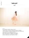 baby girl - (월간 자코매거진 9호 수록 포토에세이)