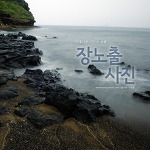 [장노출사진/풍경사진] 제주도 용머리해안에서 처음 도전해 본 장노출 사진/Nikon D90 + 17-55mm