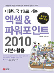 대한민국 1%로 가는 엑셀+파워포인트 2010