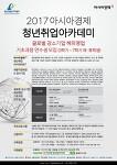 [아시아경제]2017청년취업아카데미 기초과정(2~3학년) 연수생 모집