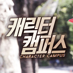 Character Campus (Short Ver.)