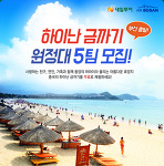 하이난 금까기 원정대 5팀 모집