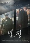 [영화] 밀정 - 김우진(김시현), 이정출(황옥) 그리고 정채산(김원봉)