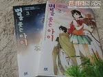 별을 쫓는 아이 2권,3권 리뷰