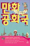 박인하, <만화공화국 일본여행기> (랜덤하우스. 2009, 7.)