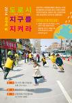 [경기도 수원시] 2014 지구의 날 지역 행사