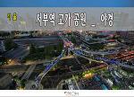 서울역 고가공원