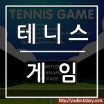 테니스 플래시 게임 추천