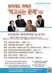 [홍보] 비레대표제포럼 - 제2회 정치개혁 아카데미