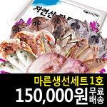 [완도전복 & 건어물 산지직송~ 갯돌소리전복] 주요 거래처선물 최고의 고급선물세트~ 마른생선세트 150,000원 무료배송