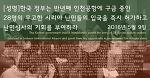 [성명]한국 정부는 반년째 인천공항에 구금 중인 28명의 무고한 시리아 난민들의 입국을 즉시 허가하고 난민심사의 기회를 부여하라