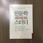 인문학 스터디 - 미국대학 교양교육 핵심과정