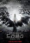 드라큘라: 전설의 시작 (Dracula Untold, 2014)