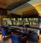 호텔 & 레스토랑 - 콘래드 서울, 정통 그릴 레스토랑  '37 그릴 앤 바 37 Grill & Bar'