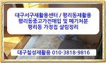대구서구재활용센터 / 평리동재활용 / 평리동가정집정리 / 중고가전매입업체