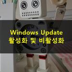 윈도우 최적화 Windows Update 활성화(켜기) 및 비활성화(끄기)