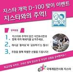 2016 지스타 D-100 맞이 이벤트 안내 (~8.16까지)